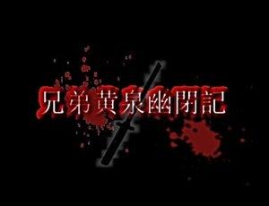 兄弟黄泉幽閉記 Game Screen Shot