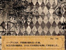 囚われのアリス Game Screen Shot3