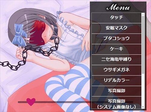 囚われのアリス Game Screen Shot5