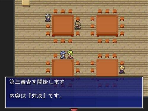 戦士オーディション Game Screen Shot1