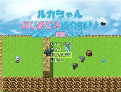 ルカちゃん初めてのおつかい Game Screen Shots