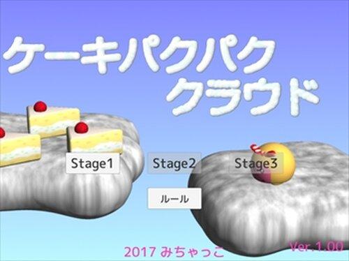 ケーキパクパククラウド Game Screen Shot2