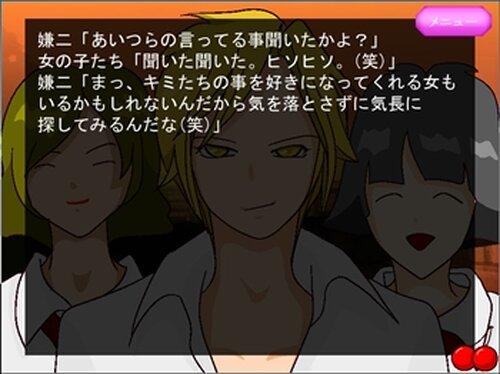血液型はH型 Game Screen Shot3
