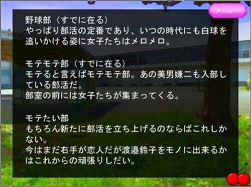 血液型はH型 Game Screen Shot4