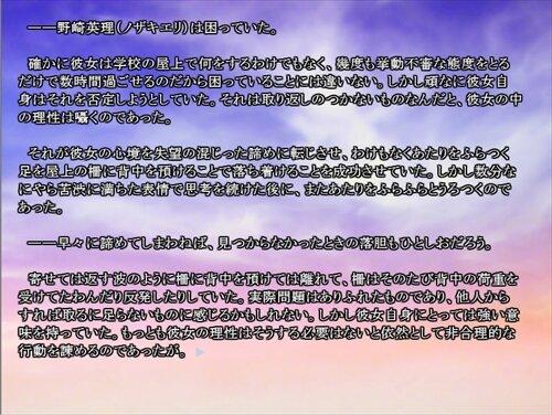 理のスケッチ Game Screen Shot1