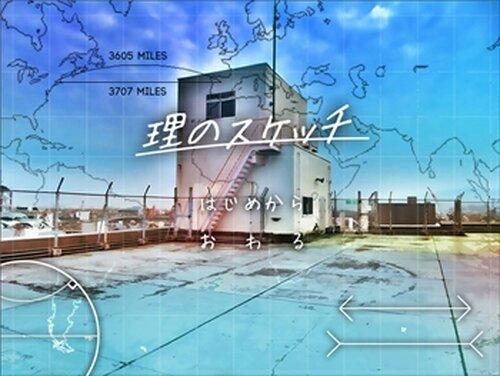 理のスケッチ Game Screen Shots