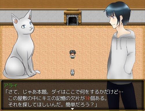 記憶の旅 Game Screen Shot1