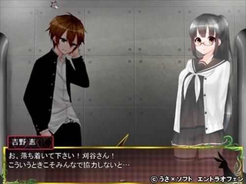 エントラオフェン Game Screen Shot3