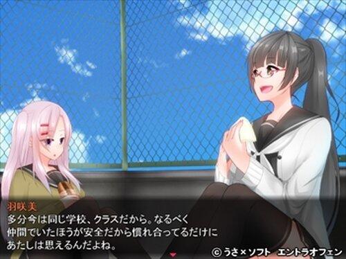 エントラオフェン Game Screen Shot4