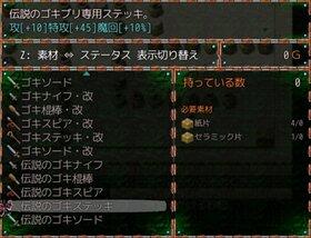ゴキクエ Game Screen Shot3