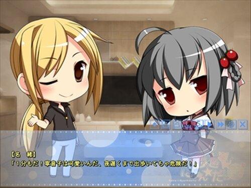 ゲーム版「恋色にゃん★だふる!」 Game Screen Shot2