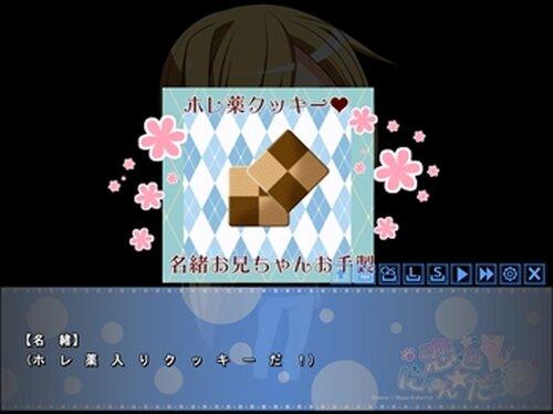 ゲーム版「恋色にゃん★だふる!」 Game Screen Shot4