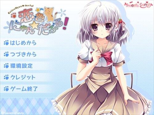 ゲーム版「恋色にゃん★だふる!」 Game Screen Shots