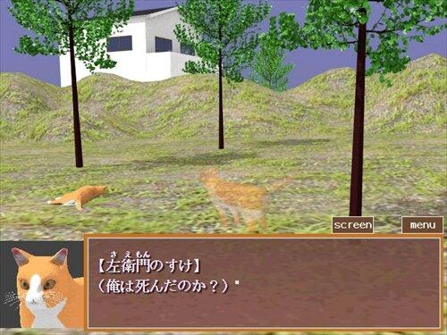 猫の名前は左衛門のすけ Game Screen Shot1