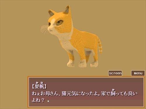 猫の名前は左衛門のすけ Game Screen Shot2