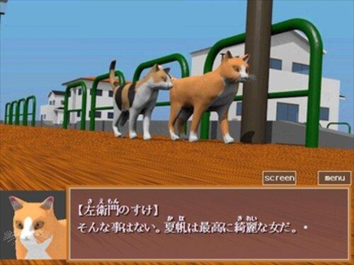 猫の名前は左衛門のすけ Game Screen Shots