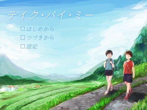 テイク・バイ・ミー Game Screen Shot1
