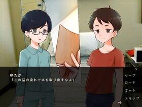 テイク・バイ・ミー Game Screen Shot4
