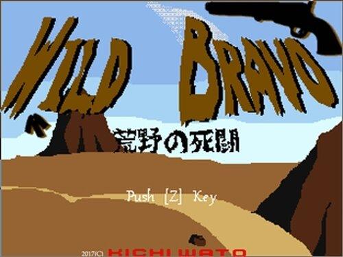 Wild Bravo 荒野の死闘 Game Screen Shot2