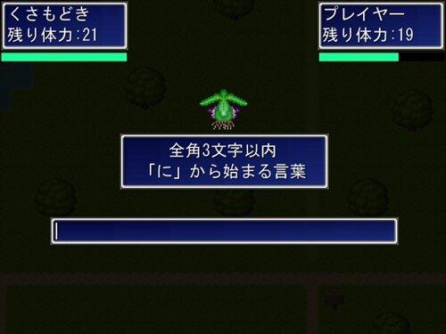 しりとりゲヱム Game Screen Shot