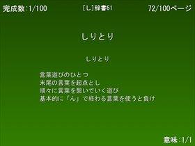 しりとりゲヱム Game Screen Shot3