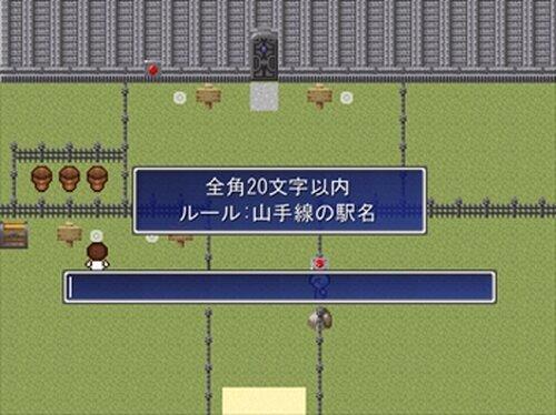 しりとりゲヱム Game Screen Shot5