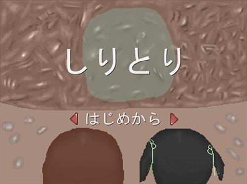 しりとりゲヱム Game Screen Shots