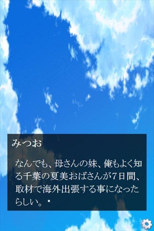 姪っ子となつやすみ(試作版) Game Screen Shot2