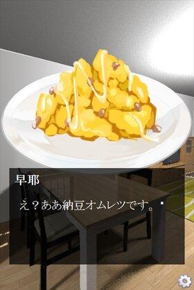 姪っ子となつやすみ(試作版) Game Screen Shot4