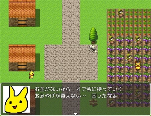 へいわらんど2~楽しいオフ会の巻~ Game Screen Shot1
