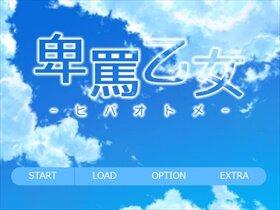 卑罵乙女 Game Screen Shot2