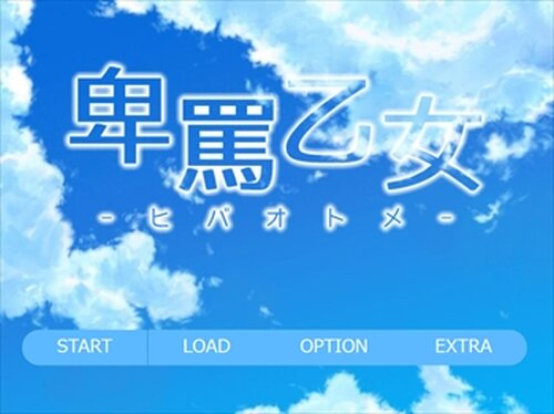 卑罵乙女 Game Screen Shot2