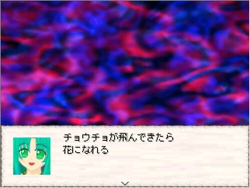 花と蝶の詩 Game Screen Shot3