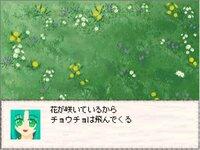 花と蝶の詩