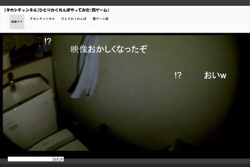 最恐!実況生放送 枠1【ひとりかくれんぼ】 Game Screen Shot1