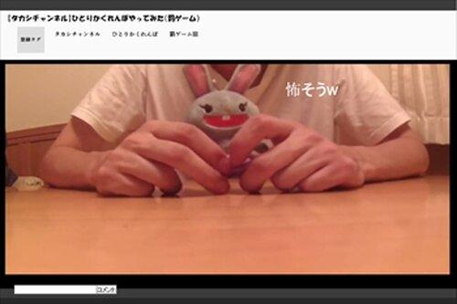 最恐!実況生放送 枠1【ひとりかくれんぼ】 Game Screen Shot2