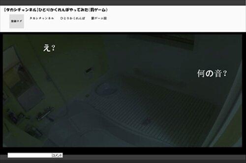 最恐!実況生放送 枠1【ひとりかくれんぼ】 Game Screen Shot3