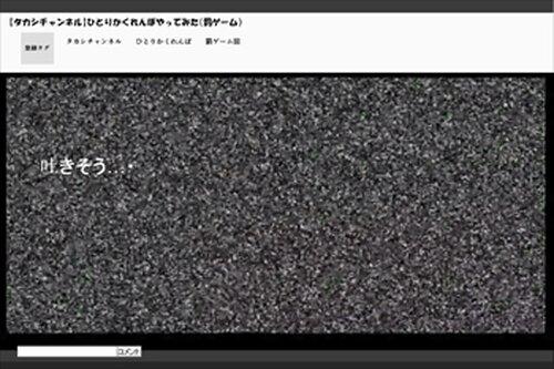 最恐!実況生放送 枠1【ひとりかくれんぼ】 Game Screen Shot4