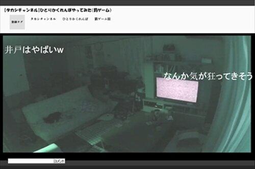 最恐!実況生放送 枠1【ひとりかくれんぼ】 Game Screen Shot5