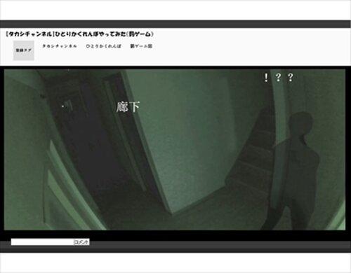 最恐!実況生放送 枠1【ひとりかくれんぼ】 Game Screen Shots