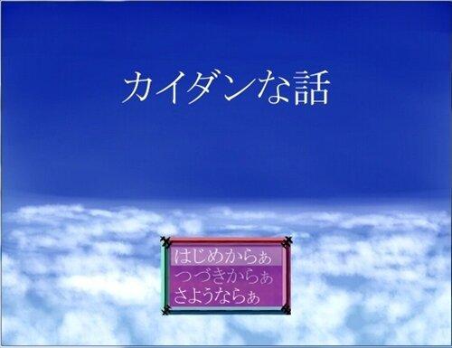 カイダンな話 Game Screen Shot1