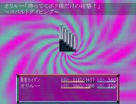 カイダンな話 Game Screen Shot5