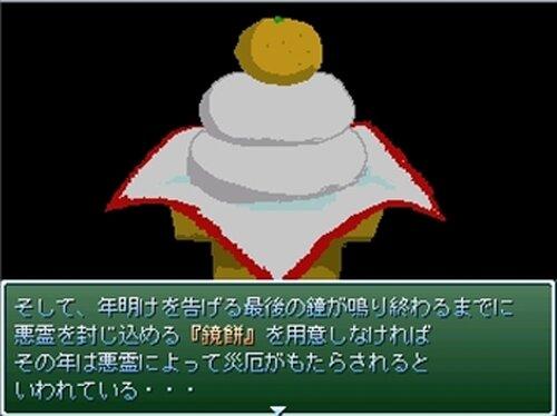 【年末】うさもちダッシュ!【正月】 Game Screen Shots