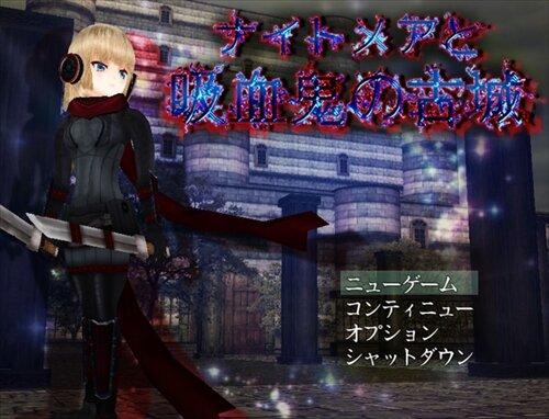 ナイトメアと吸血鬼の古城 Game Screen Shot1