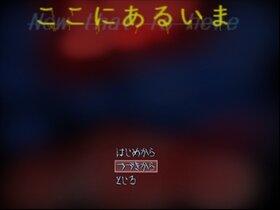 ここにあるいま Game Screen Shot2