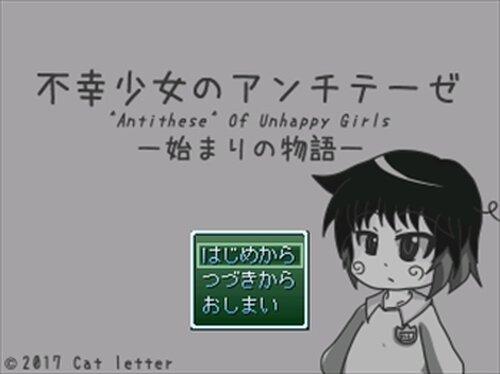 不幸少女のアンチテーゼ―始まりの物語― Game Screen Shot2