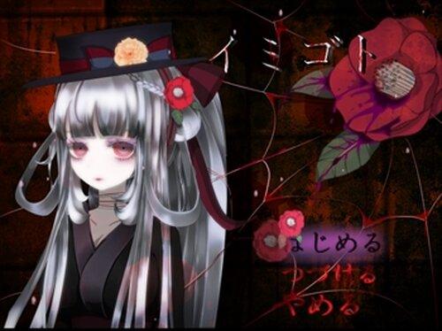 イミゴト Game Screen Shots
