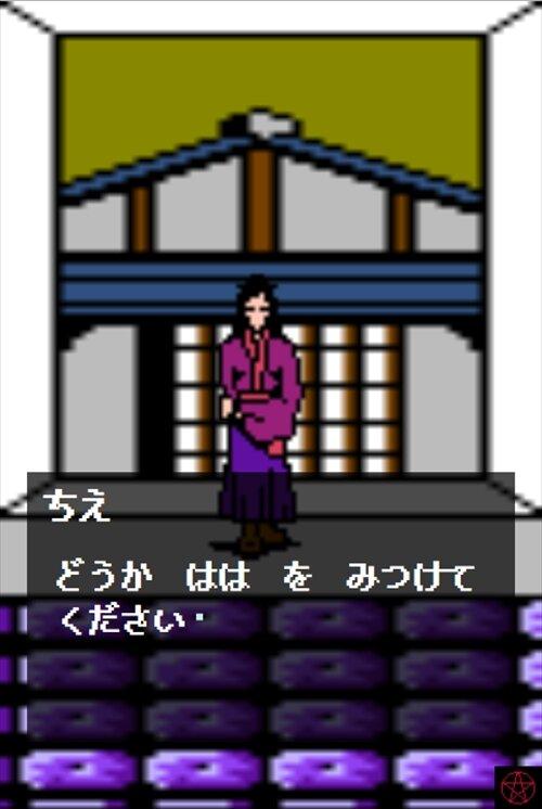 大正怪聞禄 第一話 Game Screen Shot1