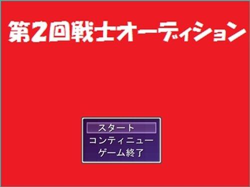 第2回戦士オーディション Game Screen Shot2
