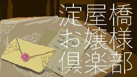 淀屋橋お嬢様倶楽部 Game Screen Shot2